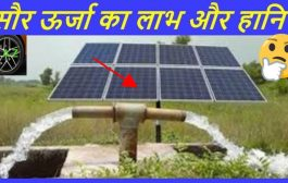 Advantages and disadvantages of solar energy/pros and cons of sol...